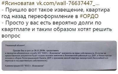 """В """"ДНР"""" началась новая волна """"отжима"""" жилья: жителям ОРДО уже пришли """"письма счастья"""" с предупреждениями"""