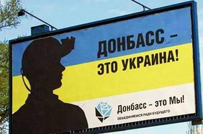 Как вернуть Донбасс в Украину? Три сценария