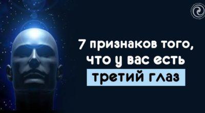 7 признаков того, что у вас есть третий глаз