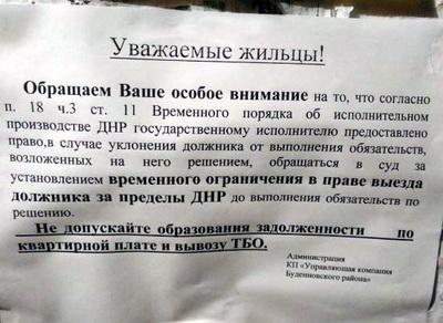 """Дончанам запретят выезд за пределы """"ДНР"""": в СМИ попало фото с предупреждением для граждан из ОРДО"""