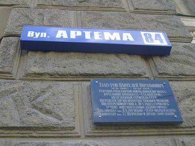 Донецк вспомнил, кто его построил