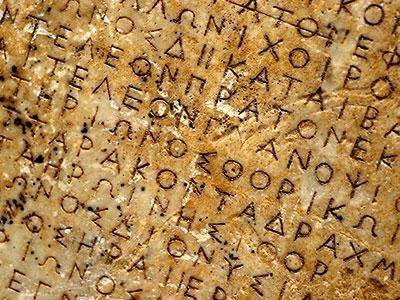 Компьютер читает древние тексты