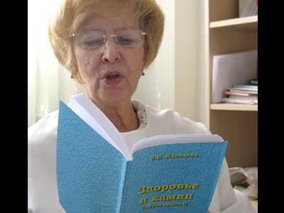 Одна из последних новинок Эльвиры Яковлевой -  книга «Здоровье и камни».