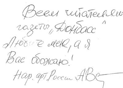 Автограф Анатолия Васильева