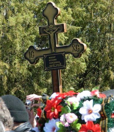 Похороны Оксаны Макар