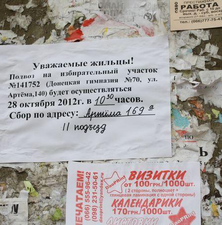 подвоз избирателей Донецк