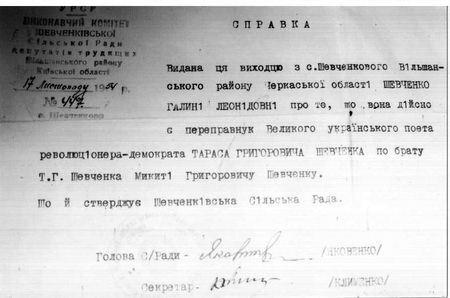 Документ, подтверждающий родство донбассовской праправнучки с Кобзарём.